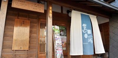 修善寺の筥湯